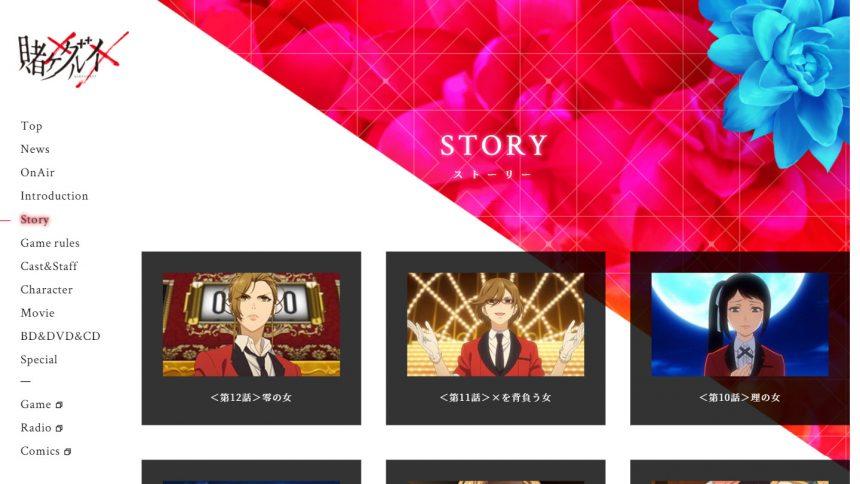 賭けグルイ 公式サイト 第2期
