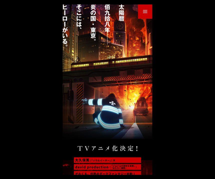 炎炎ノ消防隊 ティザーサイト