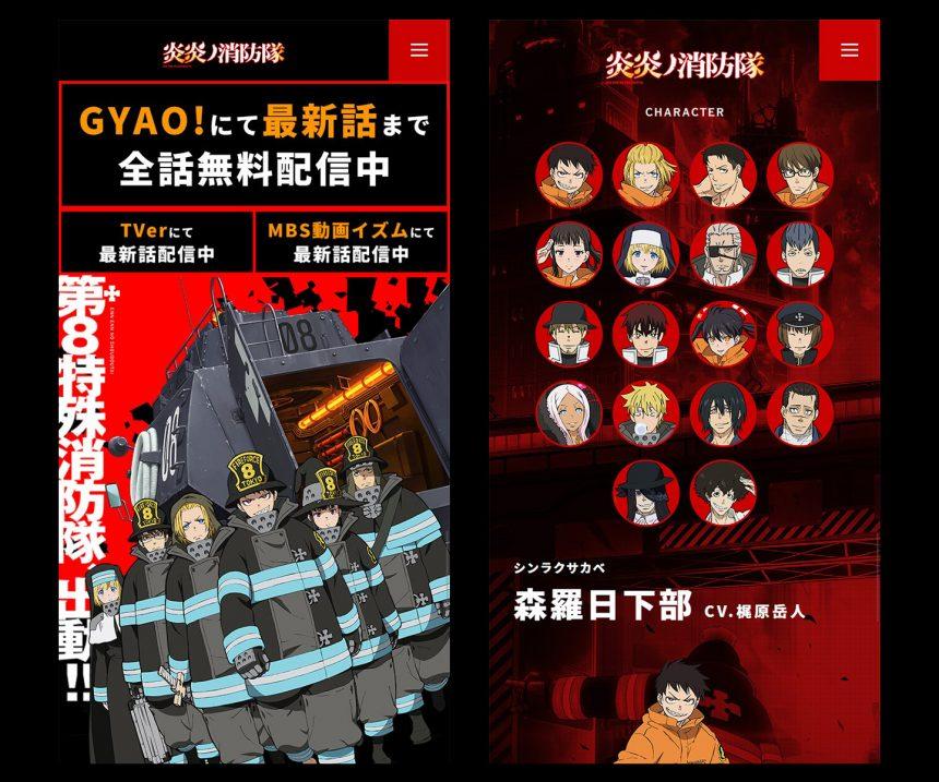 炎炎ノ消防隊 公式サイト