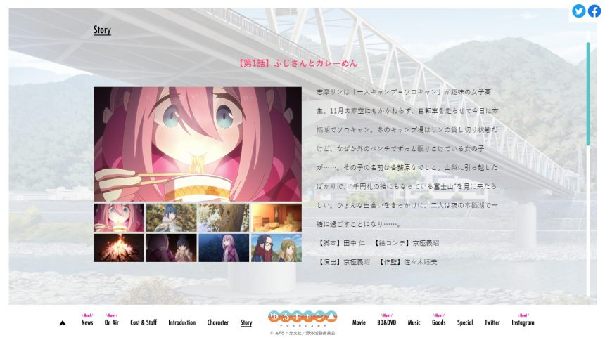 ゆるキャン△ 公式サイト