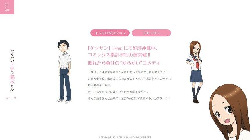 からかい上手の高木さん 公式サイト