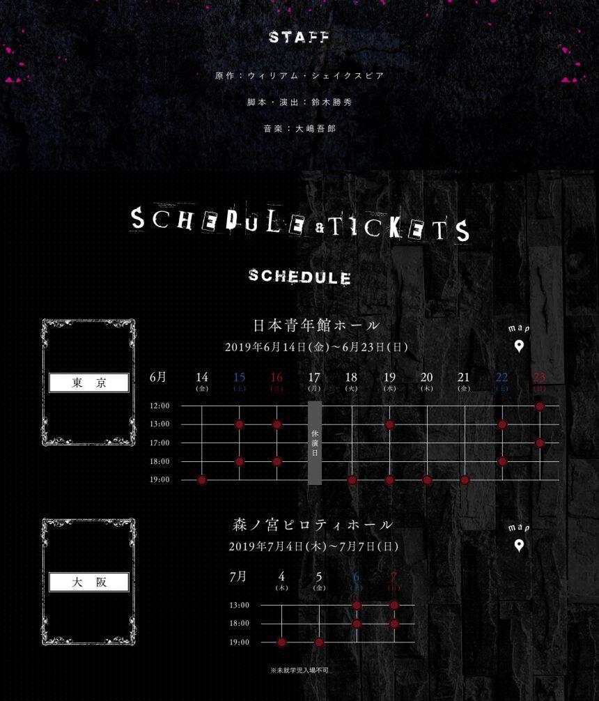 Rock Opera R&J 公式サイト