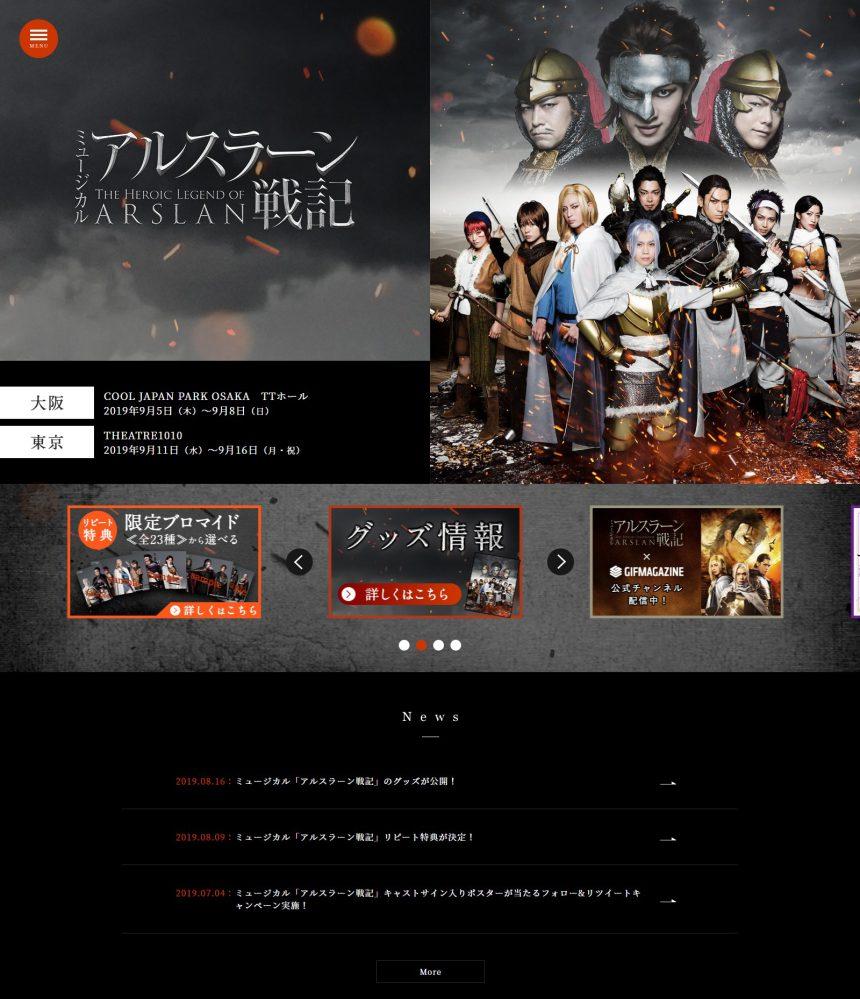 ミュージカル アルスラーン戦記 公式サイト