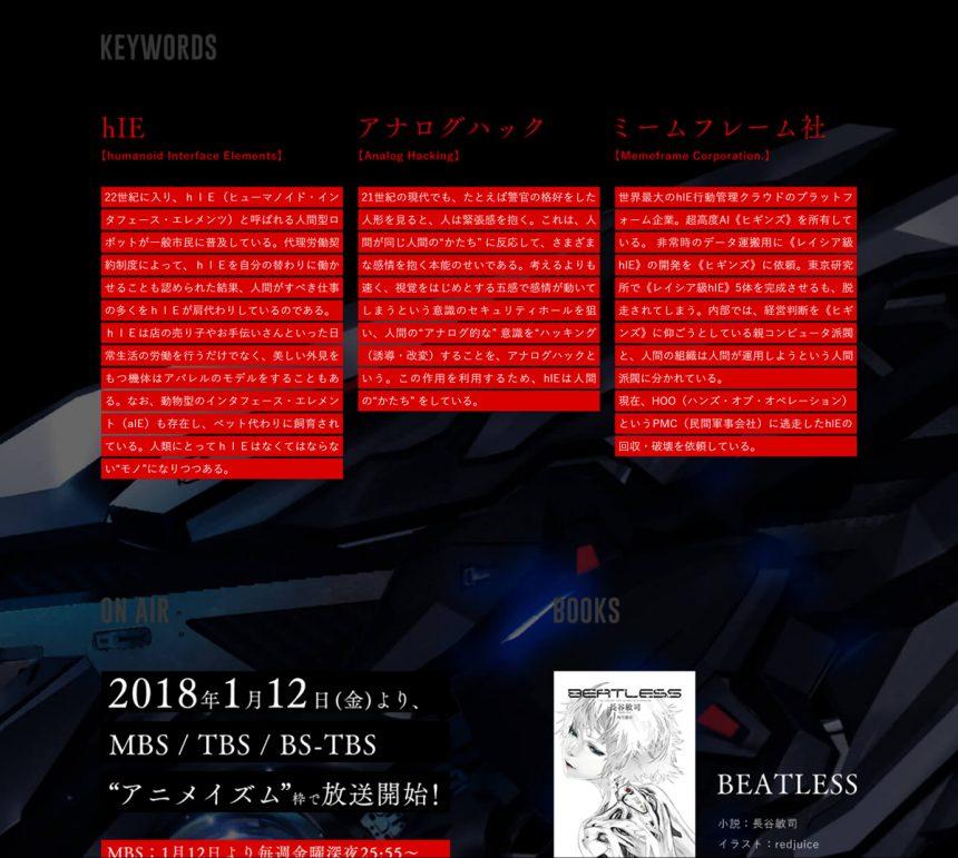 BEATLESS 公式サイト Ver.1