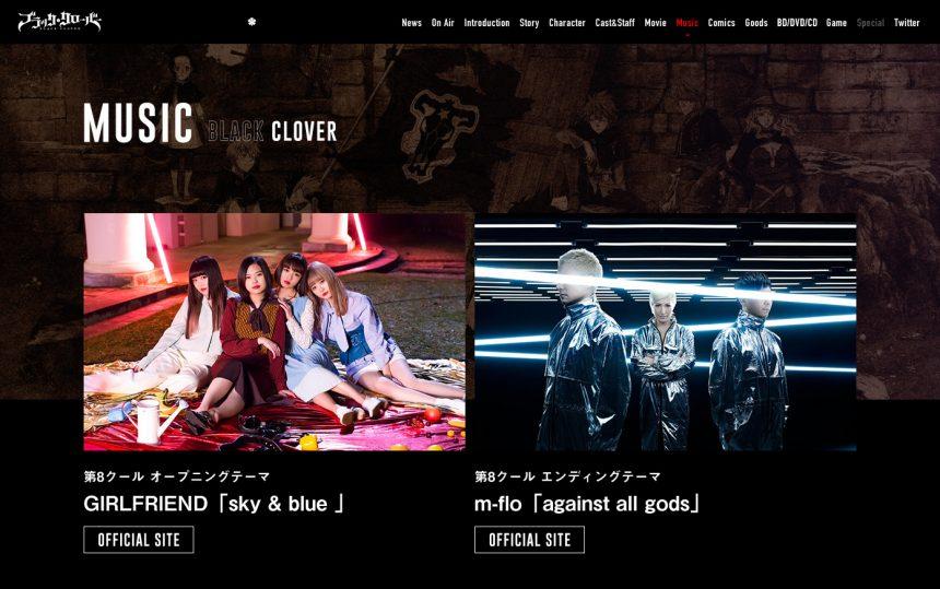 ブラック・クローバー 公式サイト