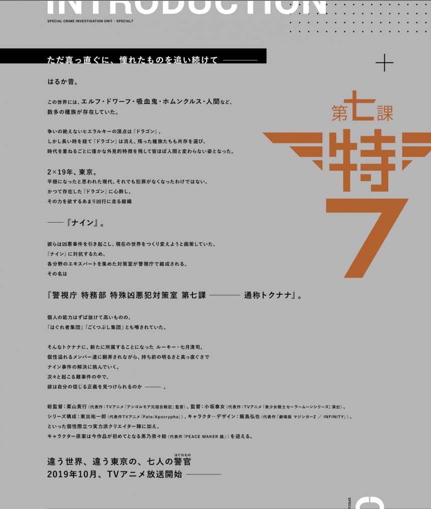 警視庁 特務部 特殊凶悪犯対策室 第七課 -トクナナ- 公式サイト