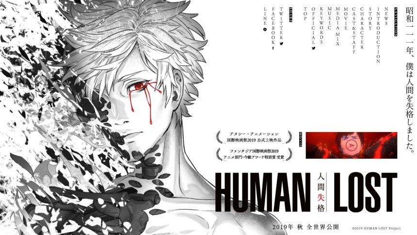 HUMAN LOST 人間失格 ティザーサイト