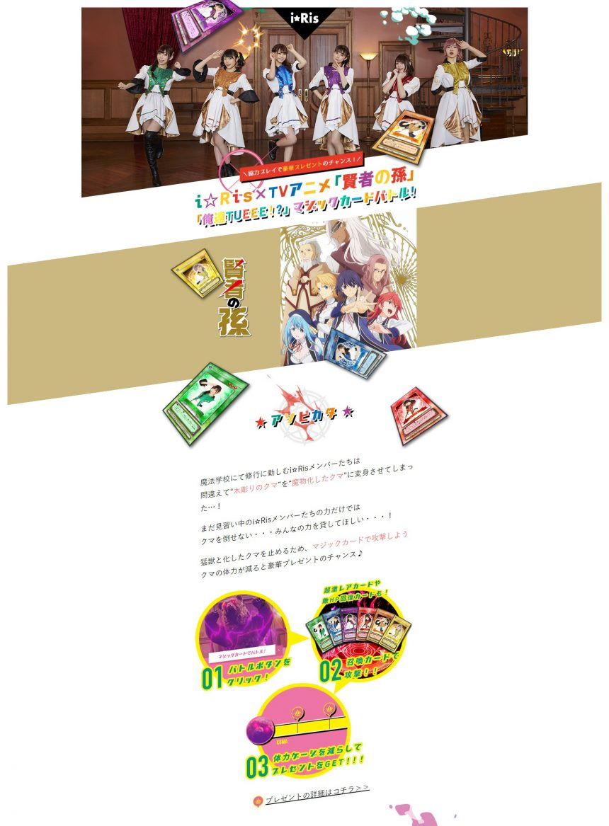 i☆Ris×TVアニメ「賢者の孫」俺達TUEEE!?マジックカードバトル