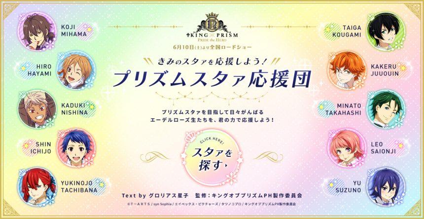 KING OF PRISM プリズムスタァ応援団