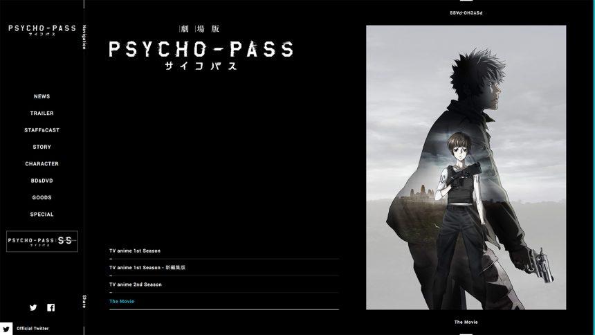 PSYCHO-PASS 公式サイト
