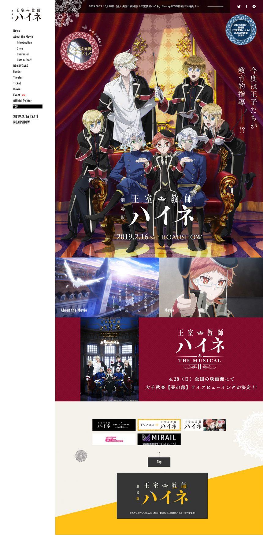 劇場版 王室教師ハイネ 公式サイト