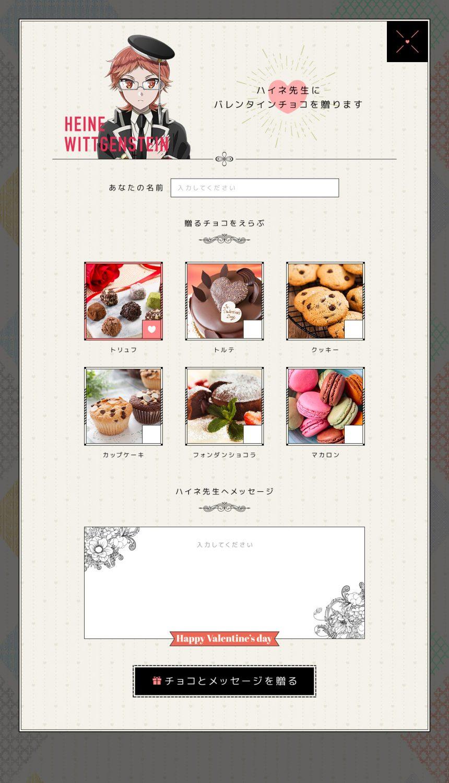 王室教師ハイネ ハイネ&王子たちにチョコを贈ろう!キャンペーン