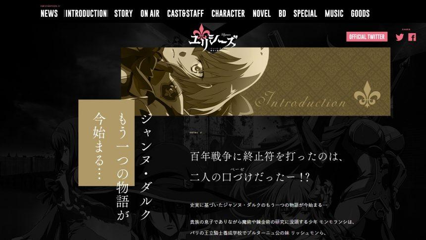ユリシーズ ジャンヌ・ダルクと錬金の騎士 公式サイト