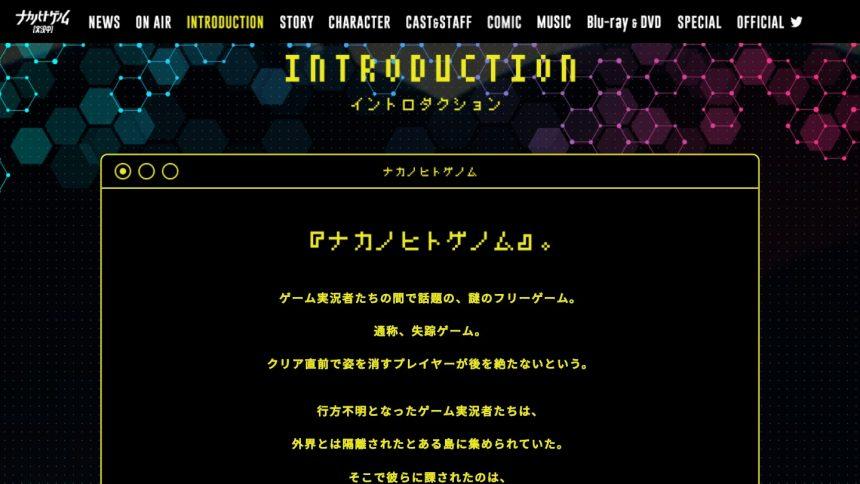 ナカノヒトゲノム【実況中】公式サイト