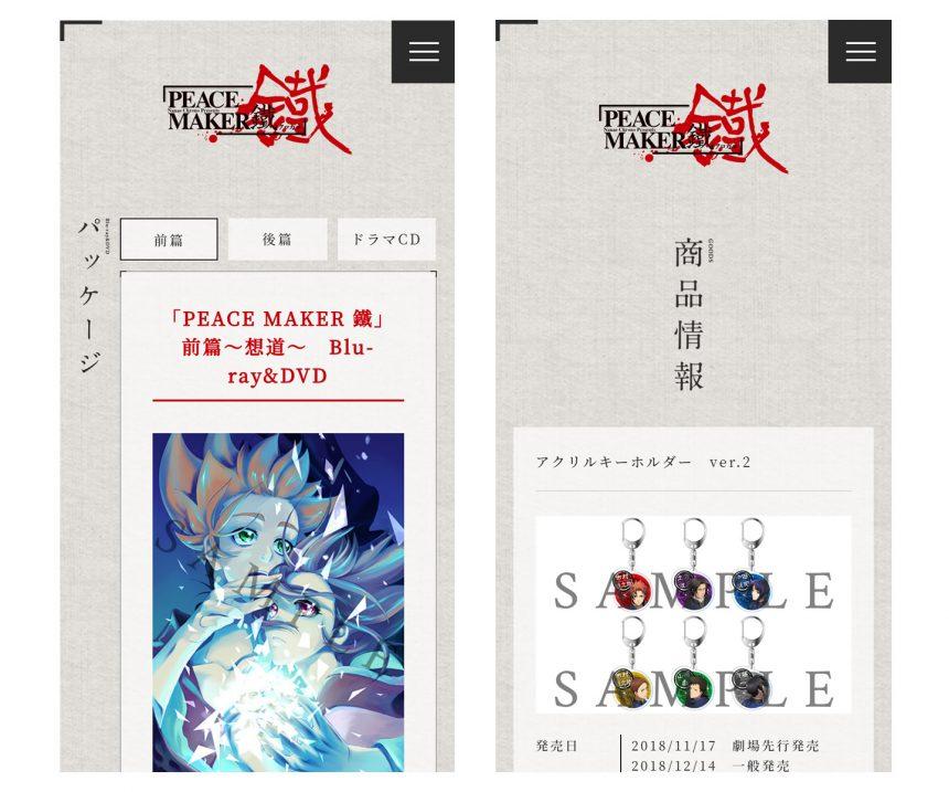 PEACE MAKER 鐵 公式サイト