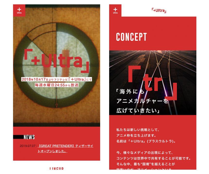 +Ultra 公式サイト