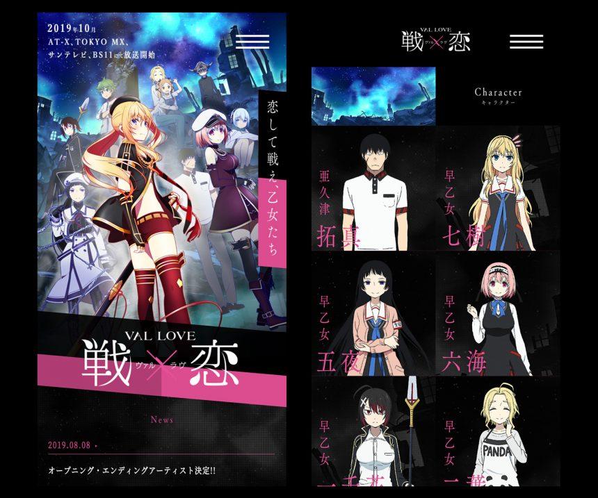 戦×恋(ヴァルラヴ)公式サイト