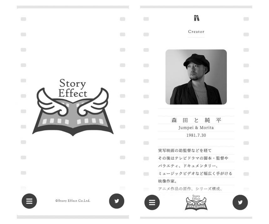 StoryEffect コーポレートサイト