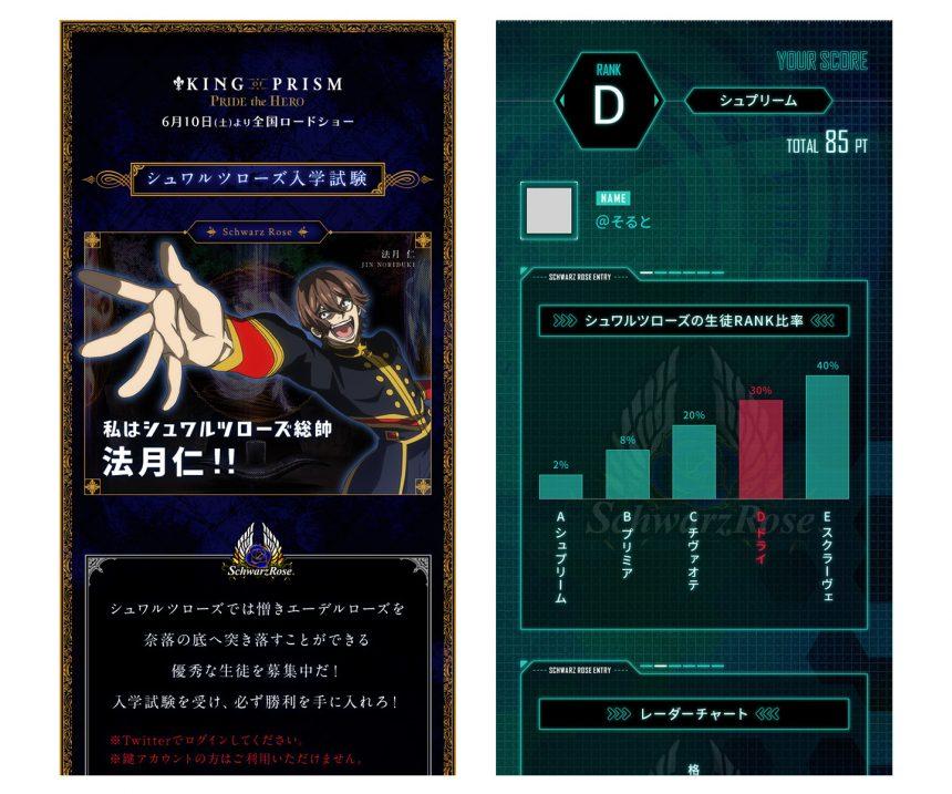 KING OF PRISM シュワルツローズ入学試験