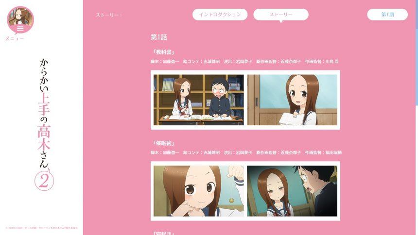 からかい上手の高木さん 第2期 公式サイト