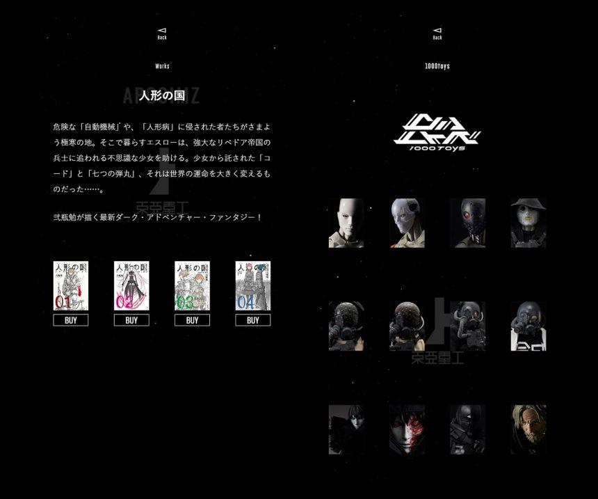 東亜重工 TOA Heavy Industries, LLP公式サイト