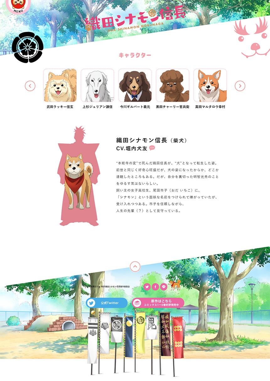 織田シナモン信長 公式サイト
