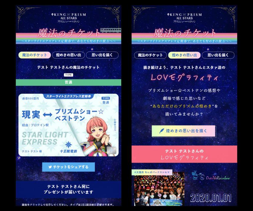 魔法のチケット |  KING OF PRISM ALL STARS -プリズムショー☆ベストテン-