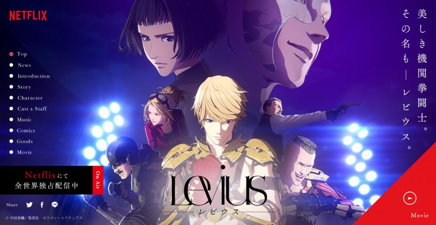 Levius -レビウス- 公式サイト