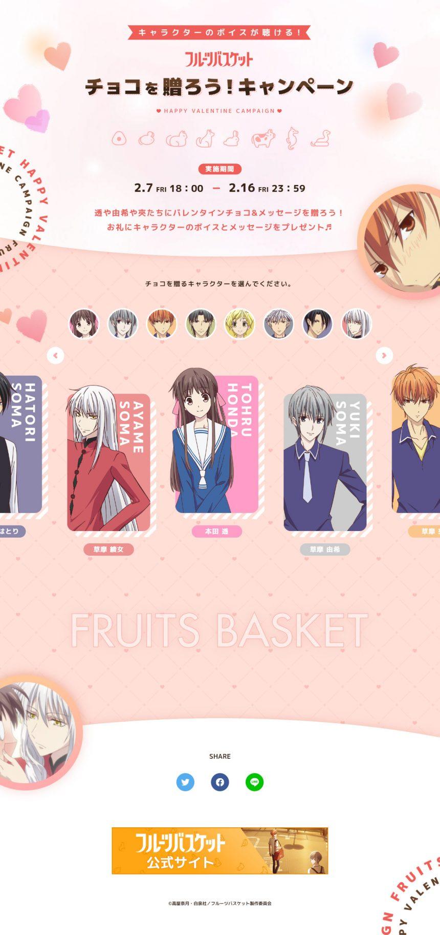 TVアニメ「フルーツバスケット」チョコを贈ろう!キャンペーン
