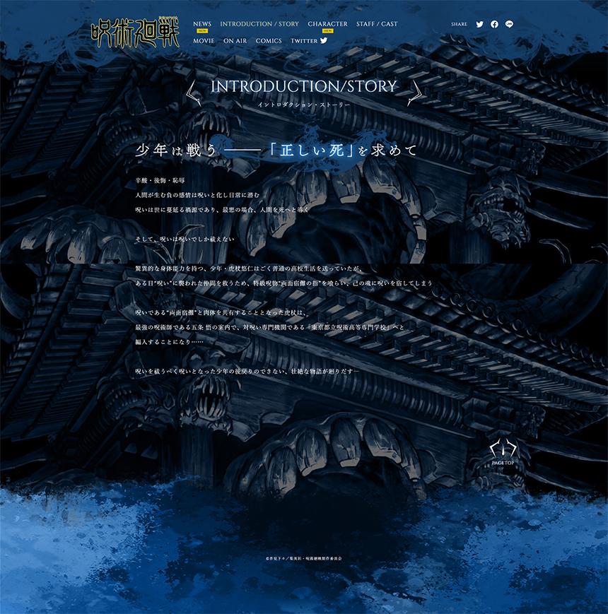呪術廻戦 本サイト