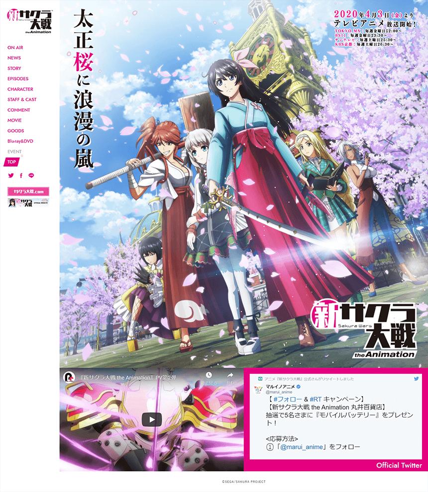 新サクラ大戦 the Animation 本サイト