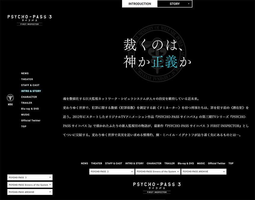 PSYCHO-PASS サイコパス 3 FIRST INSPECTOR 公式サイト