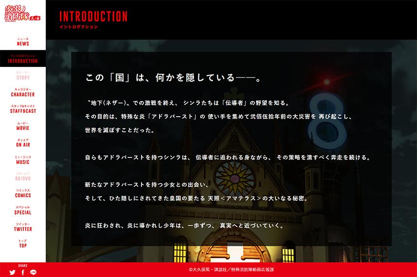 炎炎ノ消防隊 2期リニューアル