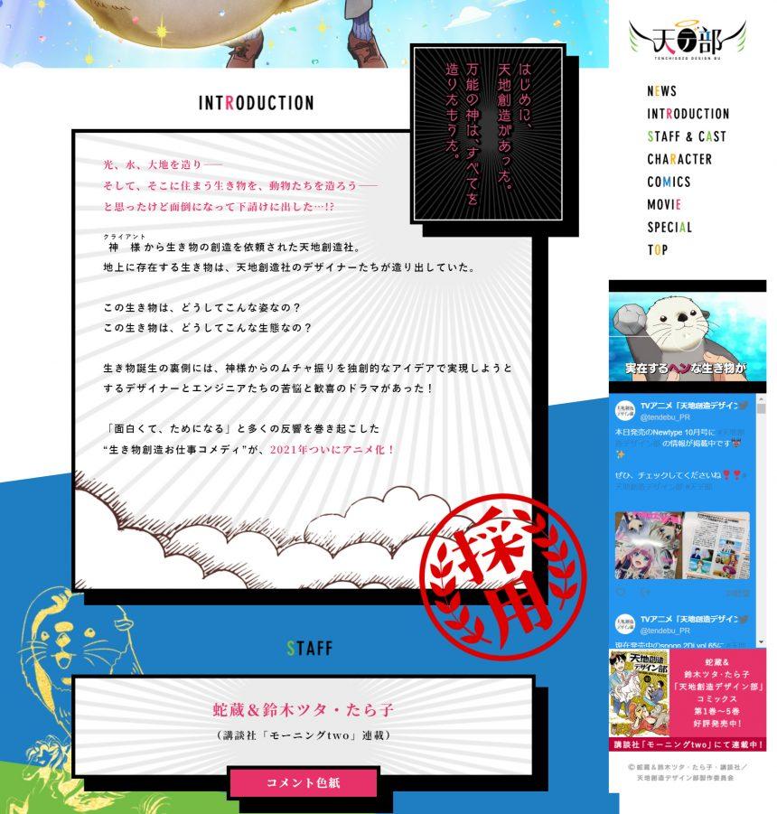 天地創造デザイン部 公式サイト