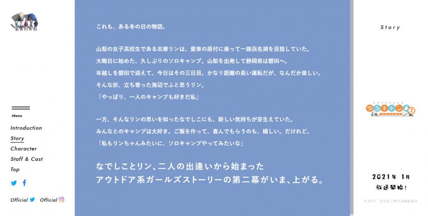 ゆるキャン△ 2期公式サイト
