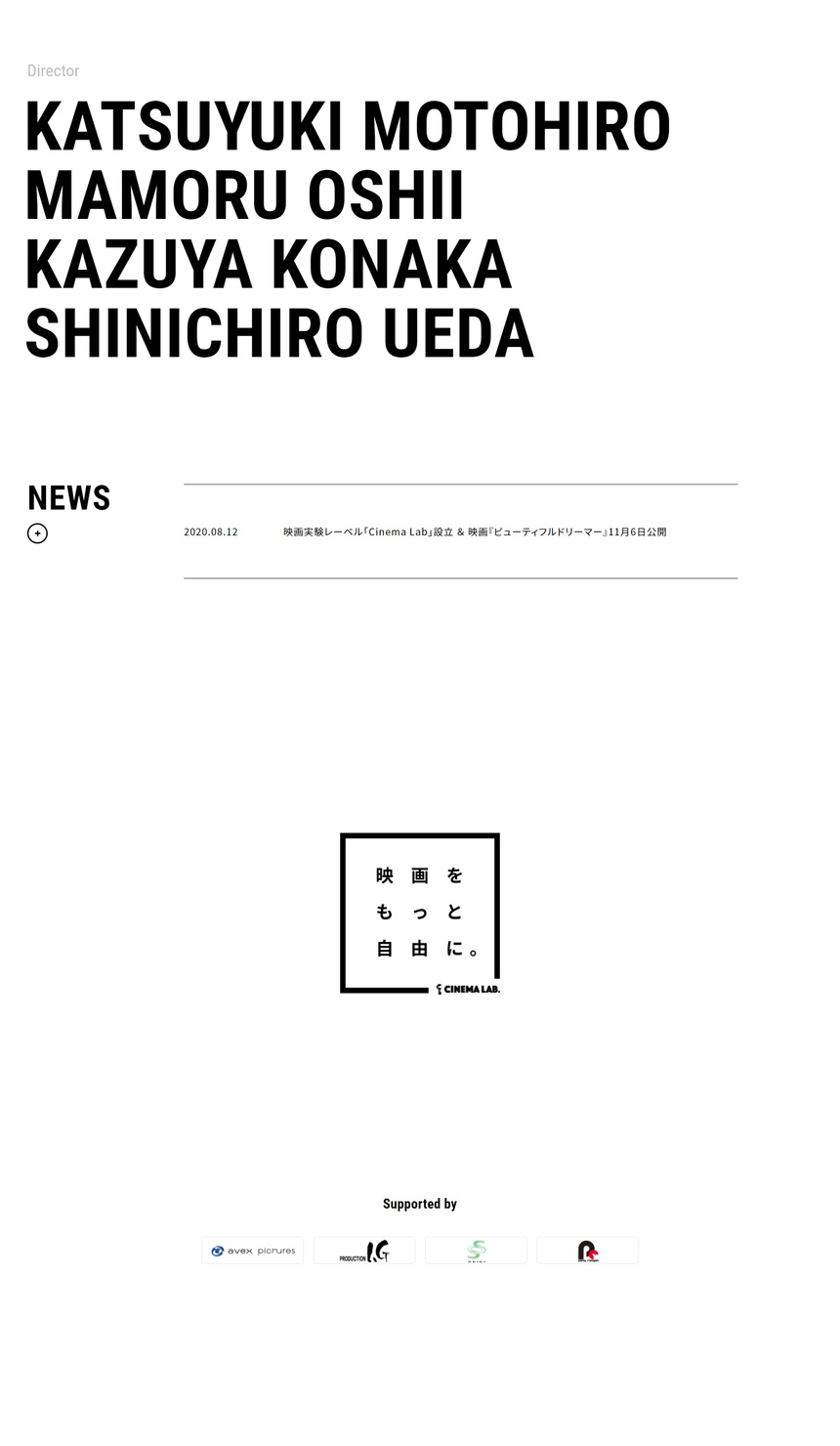 Cinema Lab 公式サイト