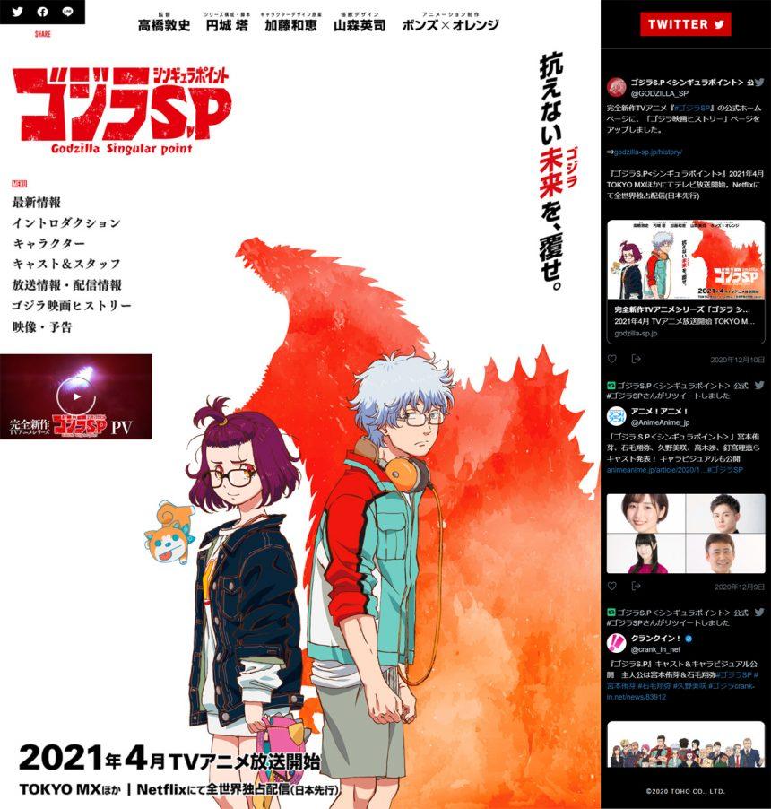 完全新作TVアニメシリーズ「ゴジラ シンギュラポイント Godzilla Singular Point」公式サイト