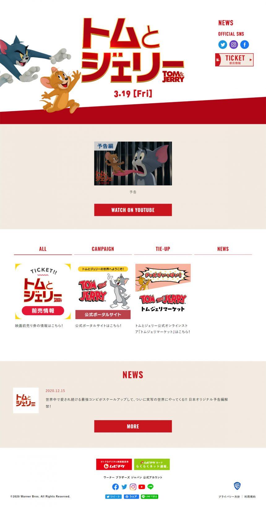 映画『トムとジェリー』オフィシャルサイト