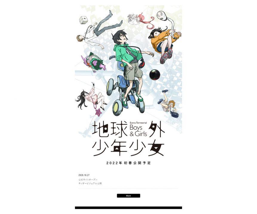 オリジナルアニメ「地球外少年少女」公式サイト