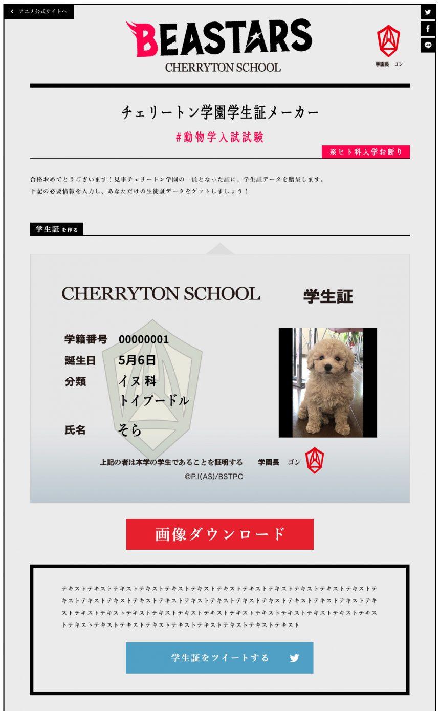 チェリートン学園入学試験