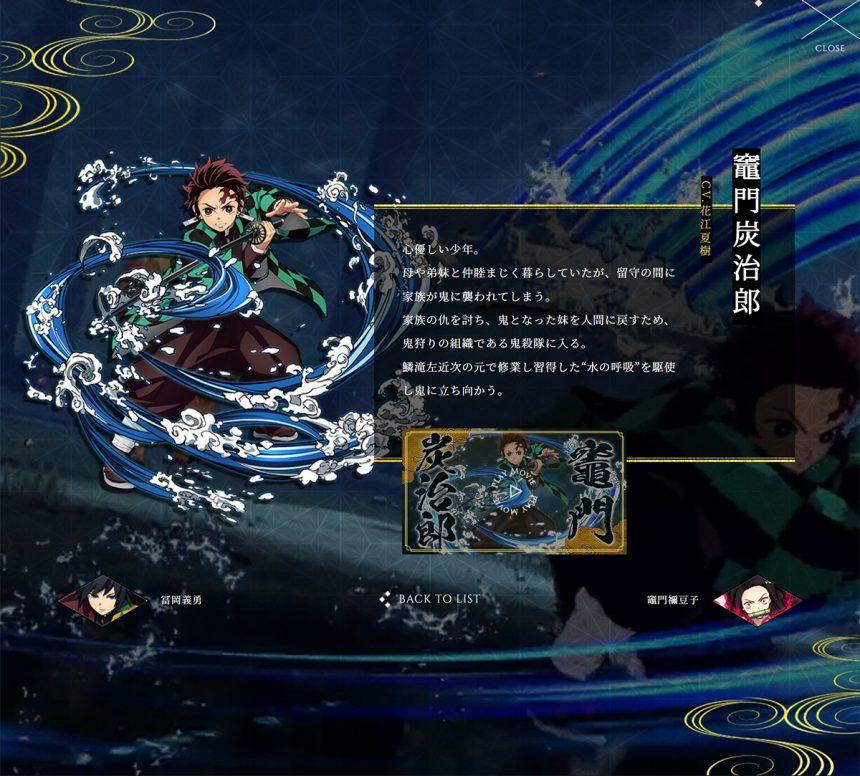 ゲーム「鬼滅の刃 ヒノカミ血風譚」公式サイト
