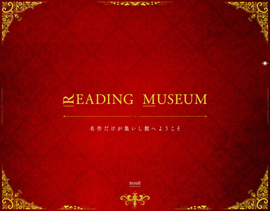 READING MUSEUM