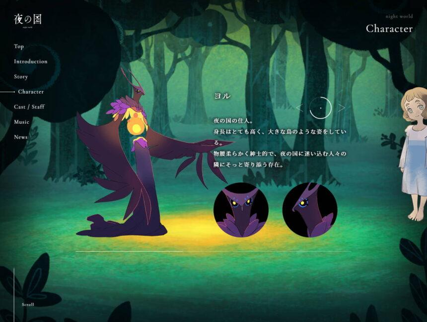 夜ふかしのためのアニメーション「夜の国」