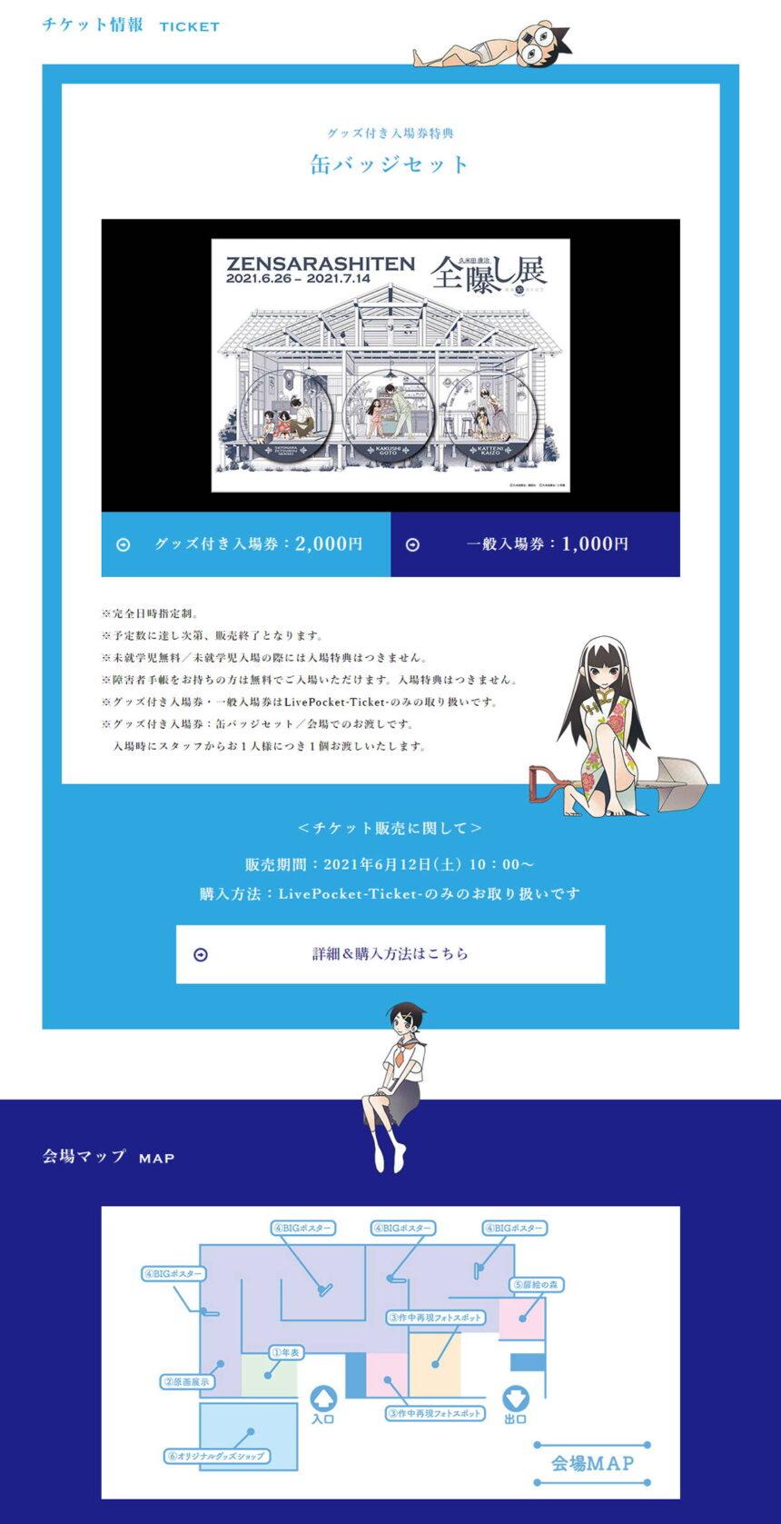 久米田康治画業30周年記念『全曝し展』〜本当は31周年〜